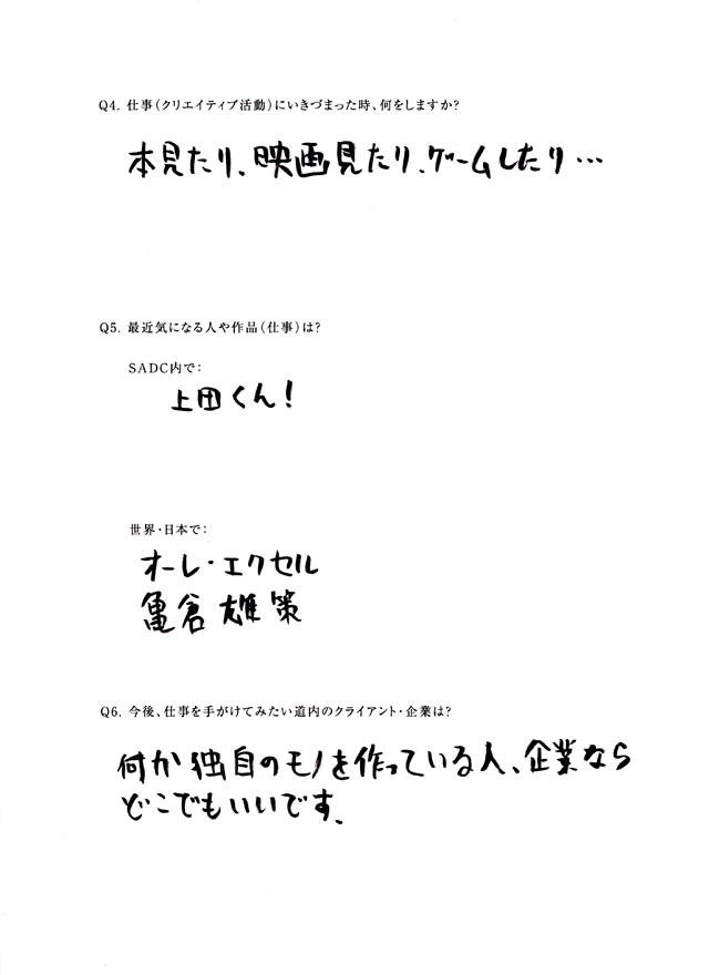 feature_nakami03_kikuchi_sheet02