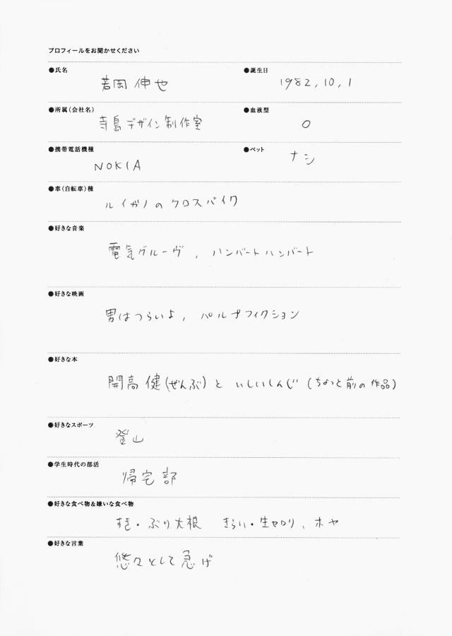 feature_wakaoka_sheet01